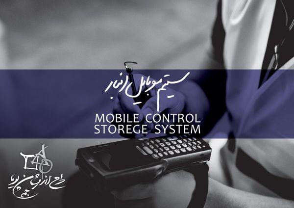 نرم افزار سیستم موبایل انبار