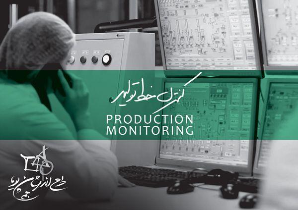 نرم افزار کنترل خط تولید