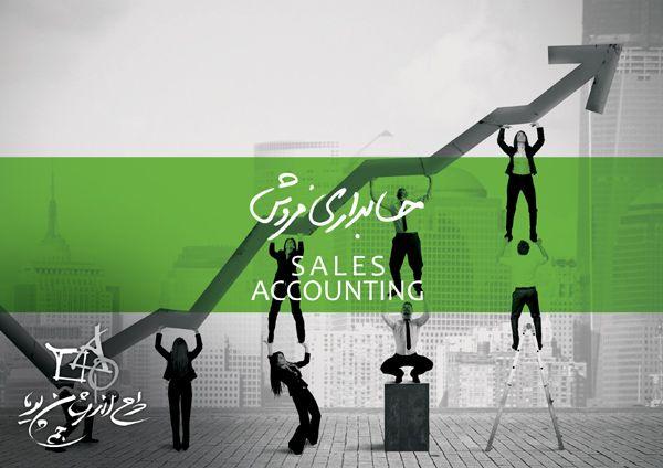 نرمافزار حسابداری فروش