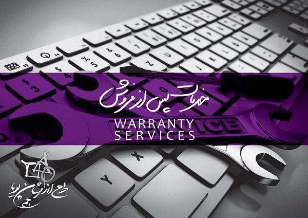 نرمافزار خدمات پس از فروش