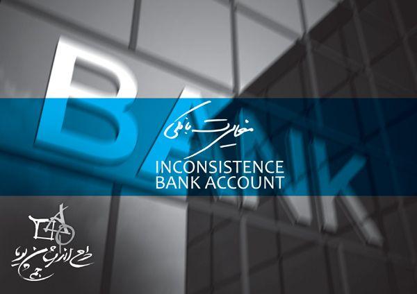 نرم افزار مغایرت بانکی