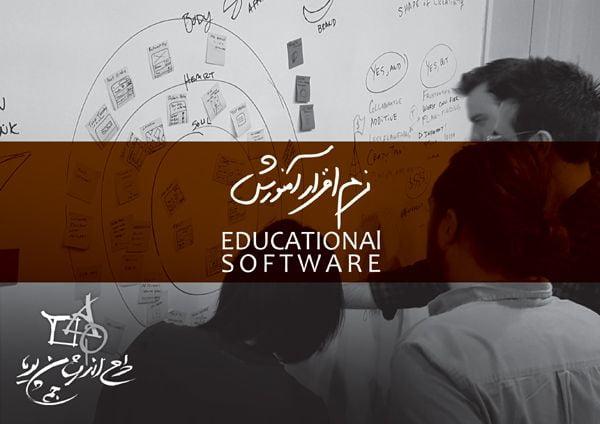 نرم افزار آموزش