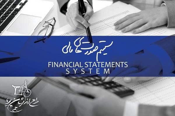 نرم افزار صورتهای مالی