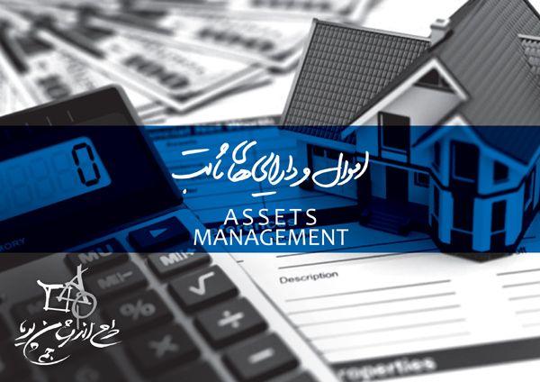 نرم افزار اموال و دارایی های ثابت