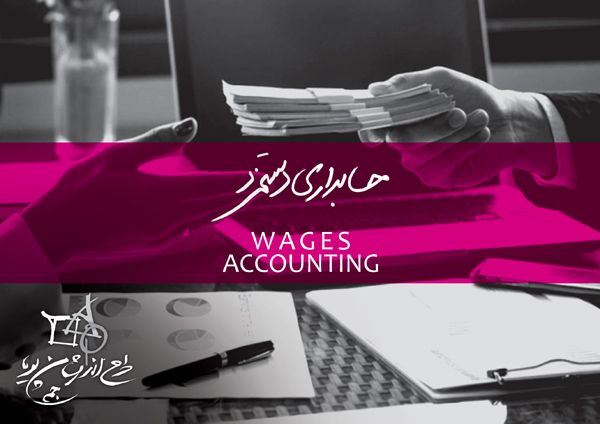 نرم افزار حسابداری دستمزد