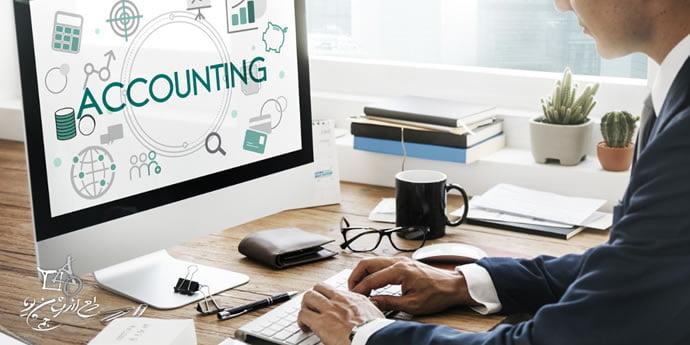 انواع نرم افزارهای حسابداری کاربردی