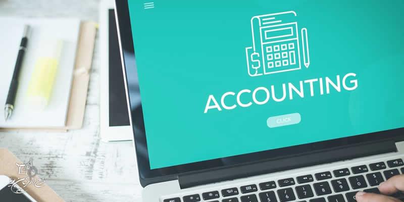 کاربرد نرم افزارهای حسابداری و مالی